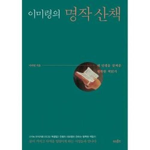 이미령의 명작 산책 내 인생을 살찌운 행복한 책읽기 [9791187795681]